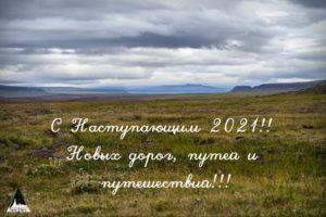 С Наступающим 2021 годом!!!